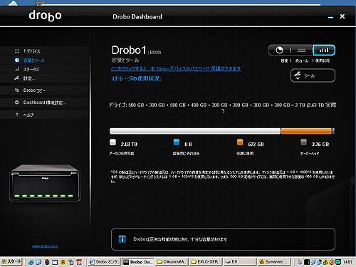 DROBO5.jpg